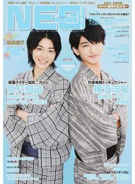 NEO HEROES Neo Generation Actor's Interview magazine VOL.02(2014Summer) 『仮面ライダー鎧武/ガイム』『トッキュウジャー』たっぷり!!巻末SPは『ウルトラマンギンガS』!(MS MOOK)