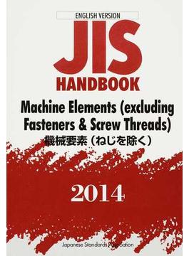 JISハンドブック 機械要素 ねじを除く 英訳版 2014