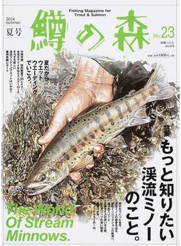 鱒の森 Fishing Magazine for Trout & Salmon No.23(2014summer) 特集もっと知りたい渓流ミノーのこと。