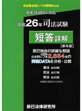 司法試験短答詳解 本試験合格レベル解明Book 平成26年〈単年版〉