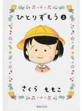 ひとりずもう(集英社文庫) 2巻セット(集英社文庫コミック版)