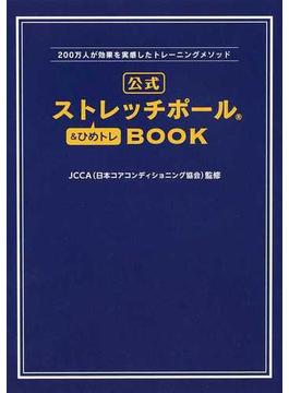 公式ストレッチポール&ひめトレBOOK 200万人が効果を実感したトレーニングメソッド(美人開花シリーズ)