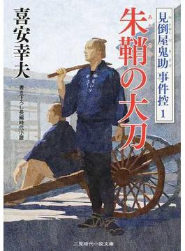 朱鞘の大刀 書き下ろし長編時代小説(二見時代小説文庫)