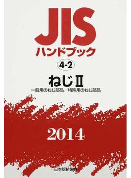 JISハンドブック ねじ 2014−2 一般用のねじ部品/特殊用のねじ部品