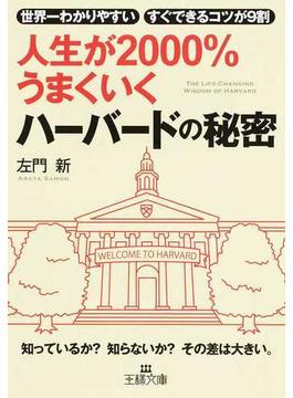 人生が2000%うまくいくハーバードの秘密 世界一わかりやすい すぐできるコツが9割(王様文庫)