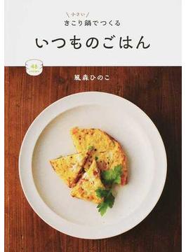 小さいきこり鍋でつくるいつものごはん 小さいフライパンと小さいお鍋を使ったレシピ 48recipe