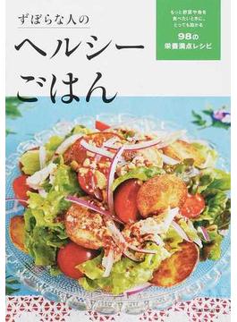 ずぼらな人のヘルシーごはん もっと野菜や魚を食べたいときに、とっても助かる98の栄養満点レシピ