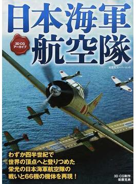 日本海軍航空隊 栄光の日本海軍航空隊の戦いと機体66機(双葉社スーパームック)