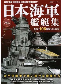 日本海軍艦艇集 太平洋戦争で戦い続けた艨艟たち(双葉社スーパームック)