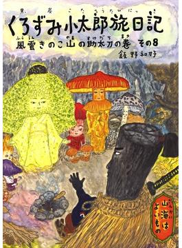 くろずみ小太郎旅日記 その8 風雲きのこ山の助太刀の卷