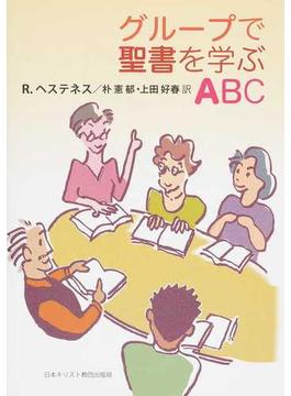 グループで聖書を学ぶABC