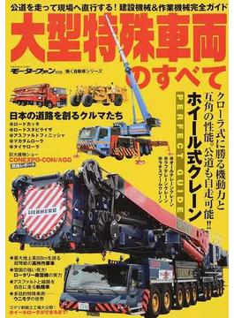 大型特殊車両のすべて 公道を走って現場へ直行する!建設機械&作業機械完全ガイド