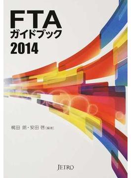 FTAガイドブック 2014