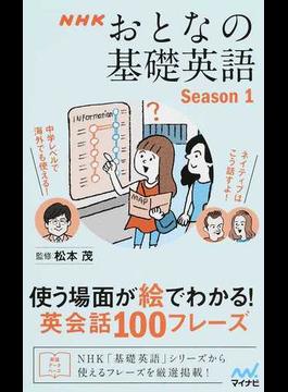 NHKおとなの基礎英語 使う場面が絵でわかる!英会話100フレーズ Season1