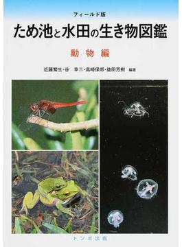 ため池と水田の生き物図鑑 フィールド版 動物編