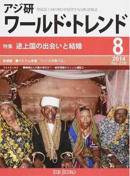 アジ研ワールド・トレンド 発展途上国の明日を展望する分析情報誌 No.226(2014−8月号) 特集途上国の出会いと結婚