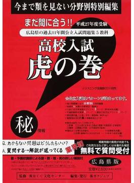 高校入試虎の巻広島県版 平成27年度受験