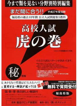 高校入試虎の巻福島県版 平成27年度受験