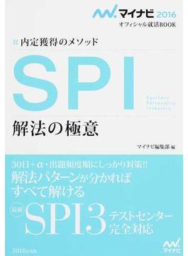 SPI解法の極意 内定獲得のメソッド '16