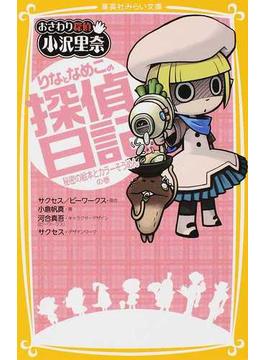 りなとなめこの探偵日記 おさわり探偵小沢里奈 5 秘密の絵本とカラーそうめんの巻(集英社みらい文庫)