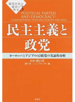 民主主義と政党 ヨーロッパとアジアの42政党の実証的分析