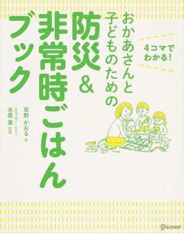 おかあさんと子どものための防災&非常時ごはんブック 4コマでわかる!