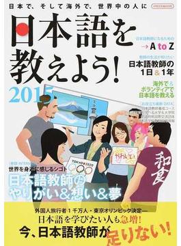 日本語を教えよう! 日本で、そして海外で、世界中の人に 2015 外国人に日本語を教えたい人のための完全ガイド(イカロスMOOK)