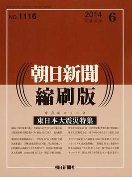 朝日新聞縮刷版 2014−6