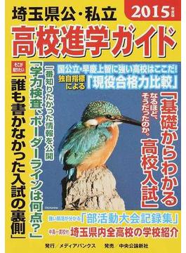 埼玉県公・私立高校進学ガイド 2015年度版