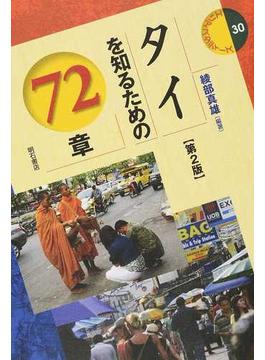 タイを知るための72章 第2版
