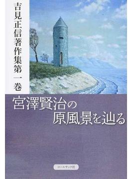 宮澤賢治の原風景を辿る