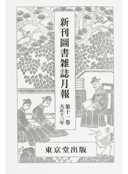 新刊圖書雑誌月報 復刻版 第11巻 大正十三年
