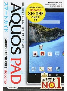 ドコモAQUOS PAD SH−06Fスマートガイド