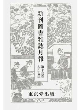 新刊圖書雑誌月報 復刻版 第13巻 大正十五年