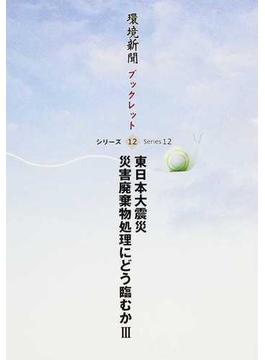 東日本大震災災害廃棄物処理にどう臨むか 3