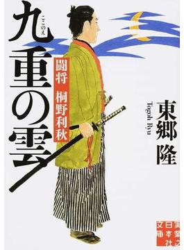 九重の雲 闘将桐野利秋(実業之日本社文庫)