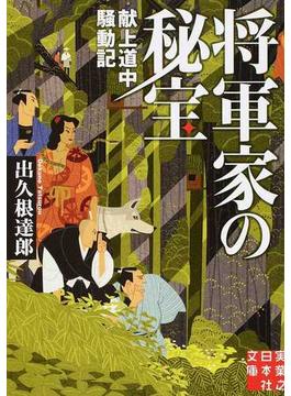 将軍家の秘宝 献上道中騒動記(実業之日本社文庫)
