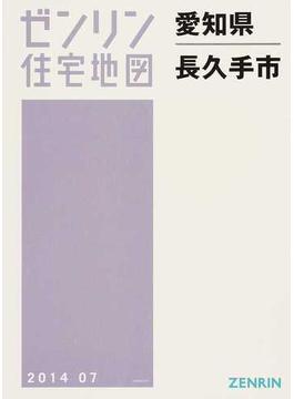 ゼンリン住宅地図愛知県長久手市
