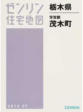 ゼンリン住宅地図栃木県芳賀郡茂木町