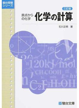 化学の計算 原点からの化学 3訂版