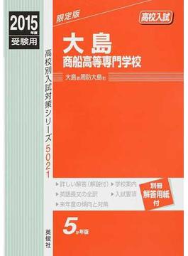 大島商船高等専門学校 高校入試 2015年度受験用