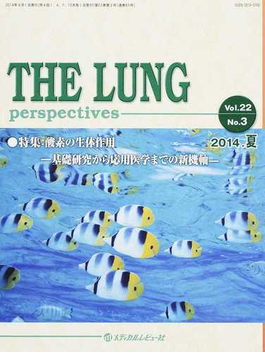 THE LUNG perspectives Vol.22No.3(2014.夏) 酸素の生体作用−基礎研究から応用医学までの新機軸−
