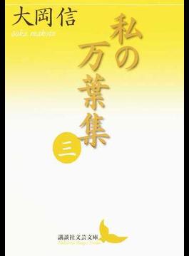 私の万葉集 3(講談社文芸文庫)