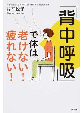 「背中呼吸」で体は老けない!疲れない!(講談社の実用BOOK)