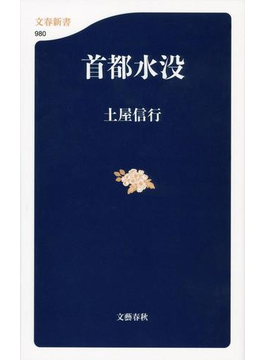 首都水没(文春新書)