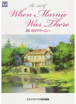 The Art Of When Marnie Was There 思い出のマーニー