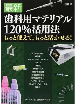 最新歯科用マテリアル120%活用法 もっと使えて、もっと活かせる!