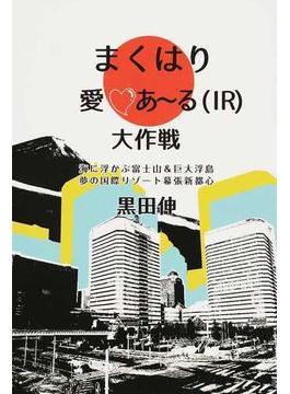まくはり愛♥あ〜る〈IR〉大作戦 海に浮かぶ富士山&巨大浮島 夢の国際リゾート幕張新都心