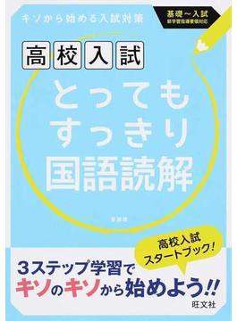とってもすっきり国語読解 高校入試 新装版