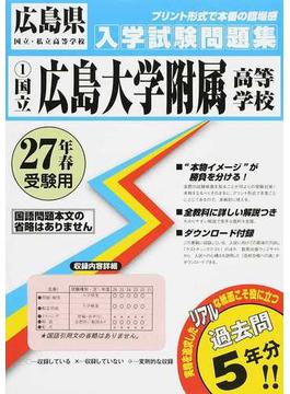 国立広島大学附属高等学校 27年春受験用